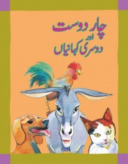 Char Dost aur Doosri Kahaniyan