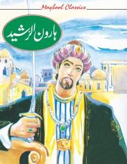 Haroon ur Rashid