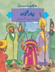 Bahadur Shehzada aur Doosri Kahaniyan