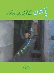 پاکستان کے قومی دن اور تہوار