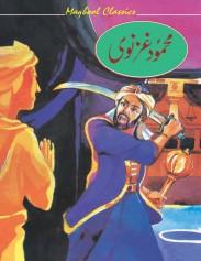 Mehmood Ghaznavi