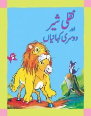 Naqli Sher aur Doosri Kahaniyan