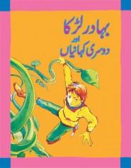 Bahadur Larka aur Doosri Kahaniyan