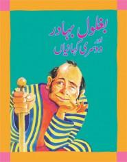 Baghlol Bahadur aur Doosri Kahaniyan