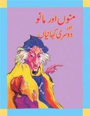 Munnu aur Mano aur Doosri Kahaniyan