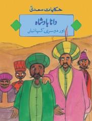 Dana Badshah aur Doosri Kahaniyan