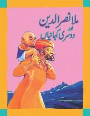 Mullah Nasruddin aur Doosri Kahaniyan