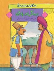 Darwesh Aur Badshah aur Doosri Kahaniyan