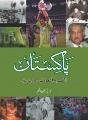 پاکستان ؛ اہم واقعیات سال به سال